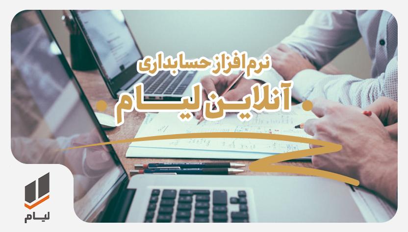 حسابداری آنلاین لیام