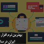 بهترین نرم افزار حسابداری ایران در سال 99