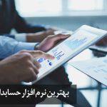 بهترین نرم افزار حسابداری تولیدی