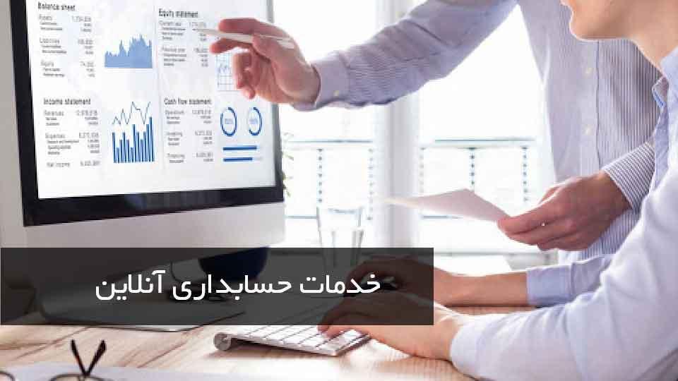 خدمات حسابداری آنلاین