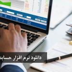 دانلود نرم افزار حسابداری خدماتی