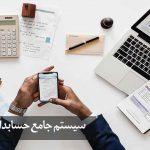 سیستم جامع حسابداری و مالیاتی