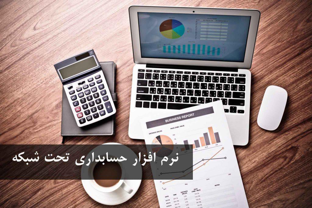 نرم افزار حسابداری تحت شبکه