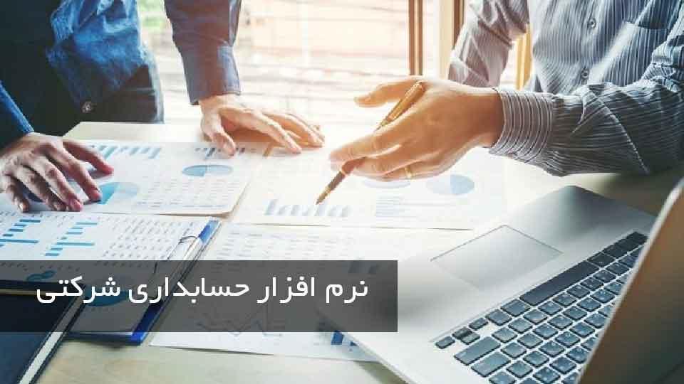 نرم افزار حسابداری چند شرکتی