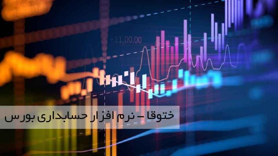 ختوقا ( گروه صنعتی قطعات اتومبیل ایران) حسابداری سهام ختوقا