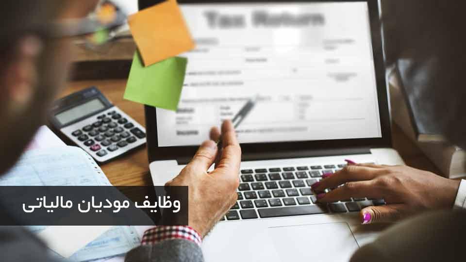 وظایف مودیان مالیاتی | بررسی قوانین مالیات های مستقیم