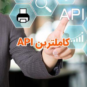 کاملترین API