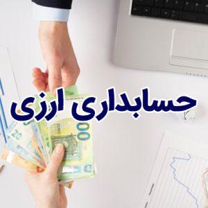 حسابداری ارزی