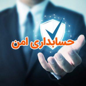 امنیت اطلاعات در نرم افزار حسابداری آنلاین